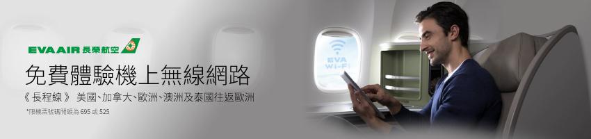 【長程線】 免費體驗機上無線網路