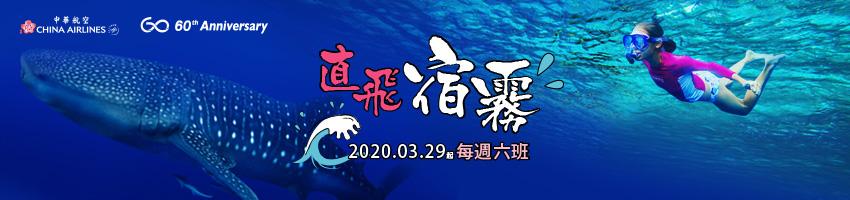 華航新航線【宿霧】2020年3月開航