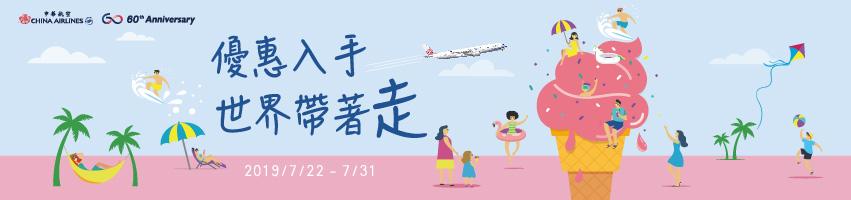 中華航空69折促銷