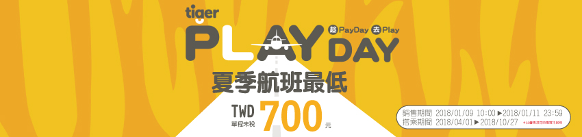 Payday夏季航班最低TWD700起