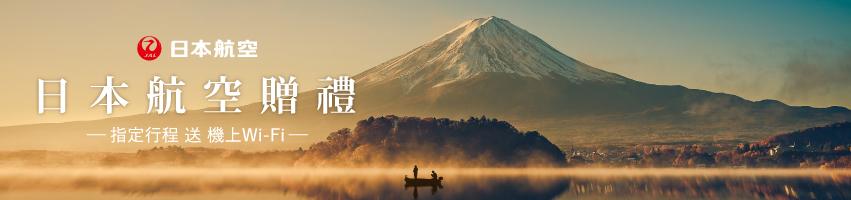 日本航空指定機票送wifi