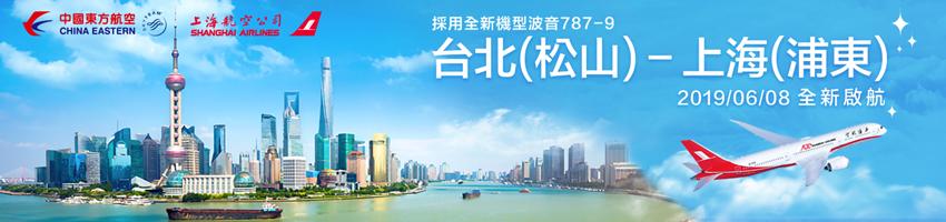 松山浦東 6/8 波音787-9 新啟航