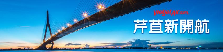 越捷新航線【芹苴】2020年1月開航