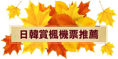 日韓賞楓機票推薦