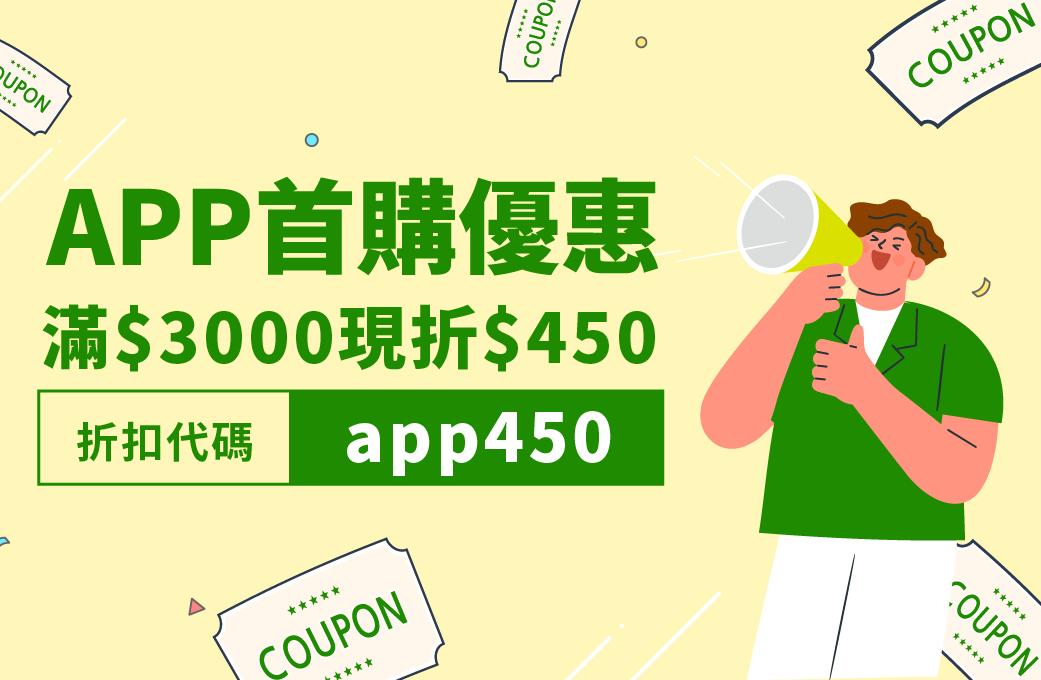APP首購優惠